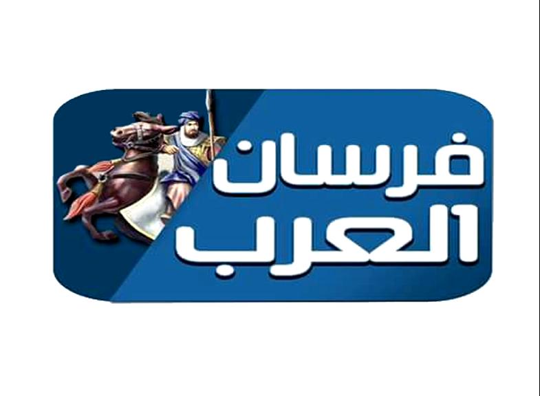فرسان العرب Yahsat-1A 52.5° East 855118908.png