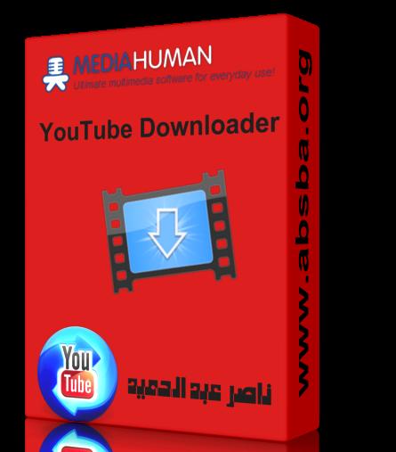 يحمل الفيديوهات اليوتيوب باقصى سرعة MediaHuman YouTube Downloader 3.9.8.8 2018,2017 281005051.png