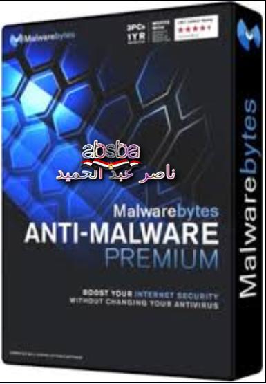 البرمجيات التجسسMalwarebytes Free 3.0.6.1469 Multi 2018,2017 831368615.png