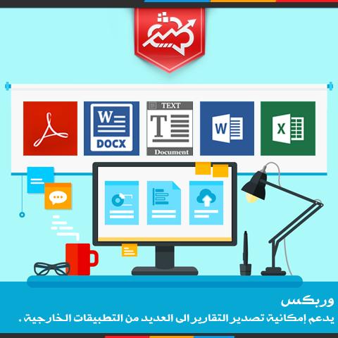 برنامج وربكس البرنامج الأمثل لإدارة