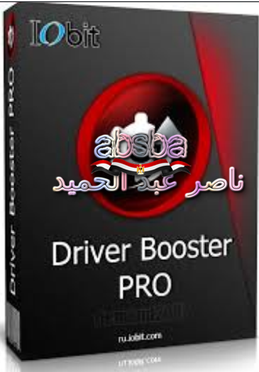 تعريفات تلقائياً IObit Driver Booster 4.3.0.504 Multilingual 2018,2017 853199372.png