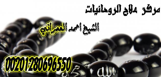 المطلقة زوجها باسم الله الجامع 00201280696550