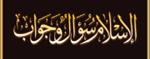 فتاوى واستشارات ب16 لغة | الإسلام سؤال وجواب