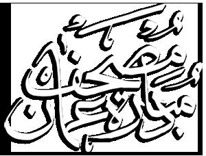 إستماع وتحميل تلاوات القرآن الكريم 128622874.png