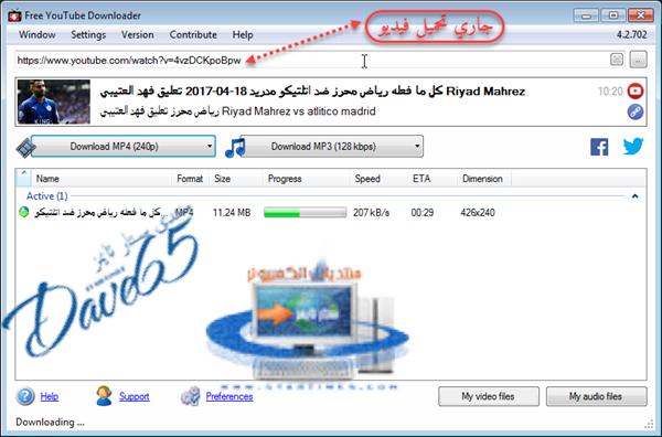البرامج المجانية برنامج تحميل الفيديو اليوتيوب YouTube Downloader v.4.2.702 2018,2017 123099620.png