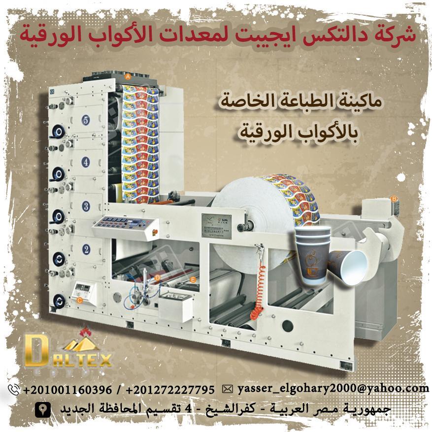 انتاج الأكواب الورقية 660373540.jpg