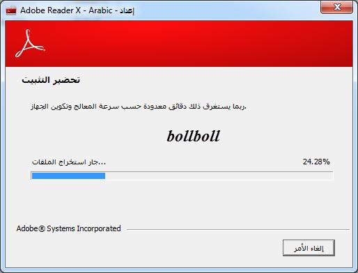 البرامج المجانية: حصريا لأول مرة- برنامج Adobe Reader v.10.0.0 بالعربية 2018,2017 283397703.png