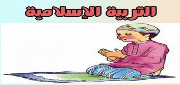 كيف يمكن للتربية الإسلامية أن تسهم في تنمية القيم الروحية 407642879
