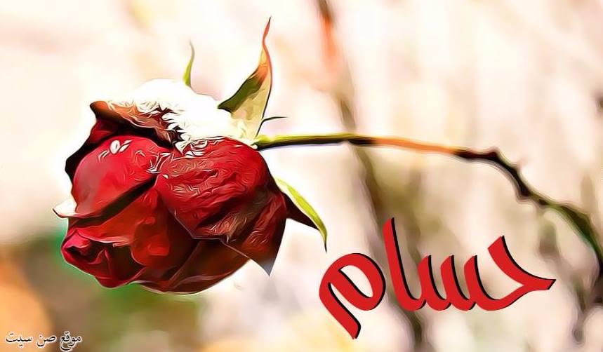 اسم حسام في صورة . 961964941