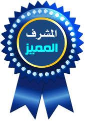 وسام المشرف المميز 2