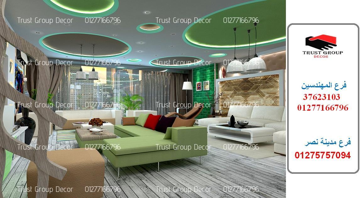 شركة ديكور فى التجمع – شركة ديكور  فى مصر ( للاتصال    01277166796) 309076048