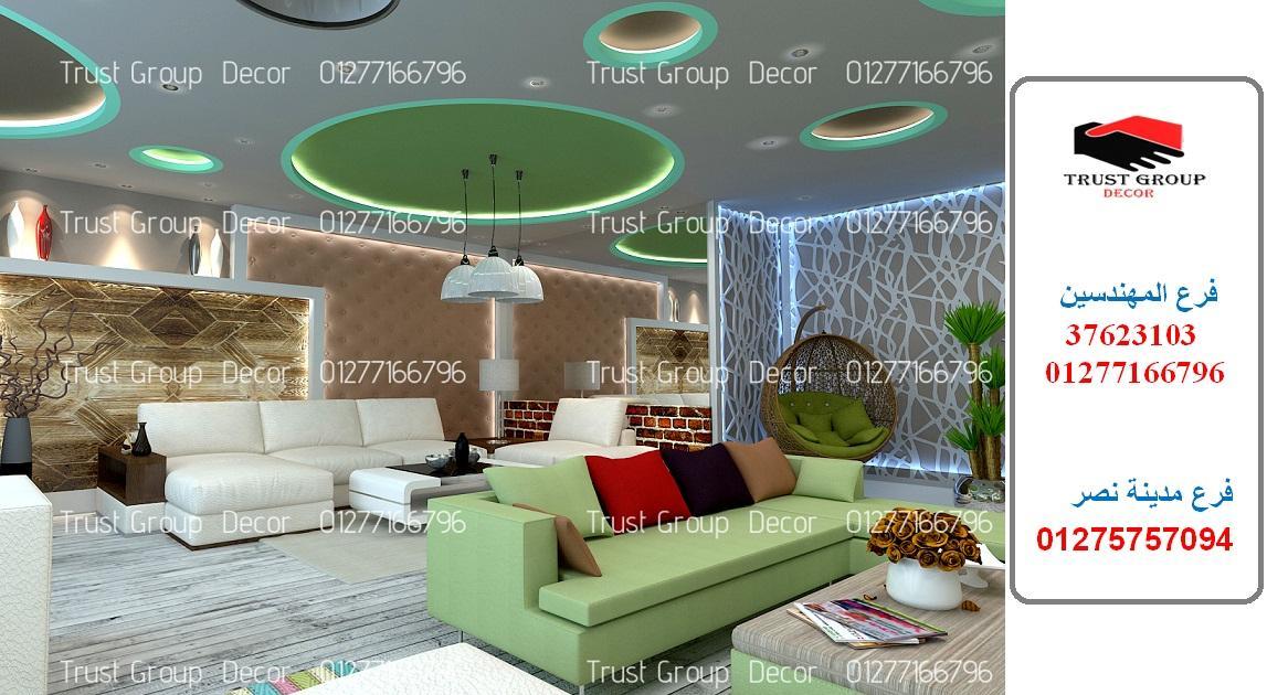 شركة ديكور فى التجمع – شركة ديكور  فى مصر ( للاتصال    01277166796) 435983946