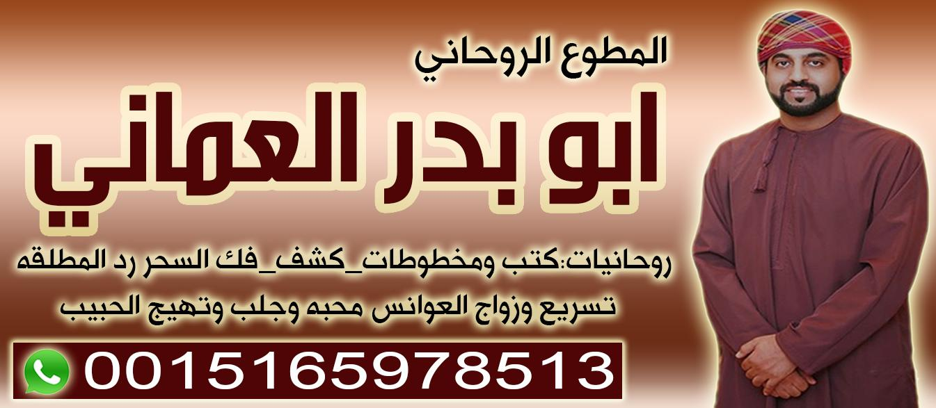 روحاني السعوديه المطوع الروحاني العماني