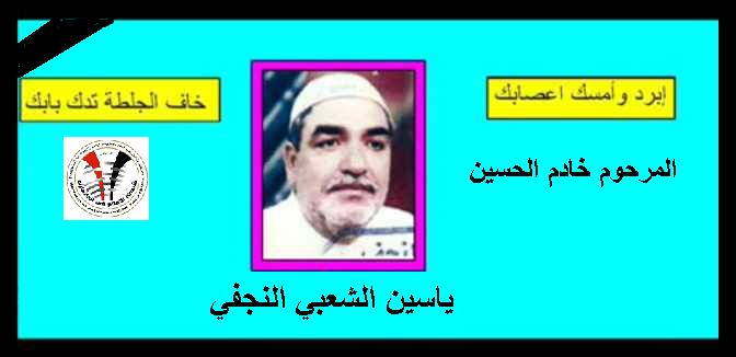 خادم الحسين الرادود ياسين الشعبي الى جنان الخلد