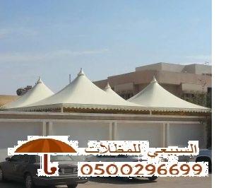 سواتر ومظلات السعوديه