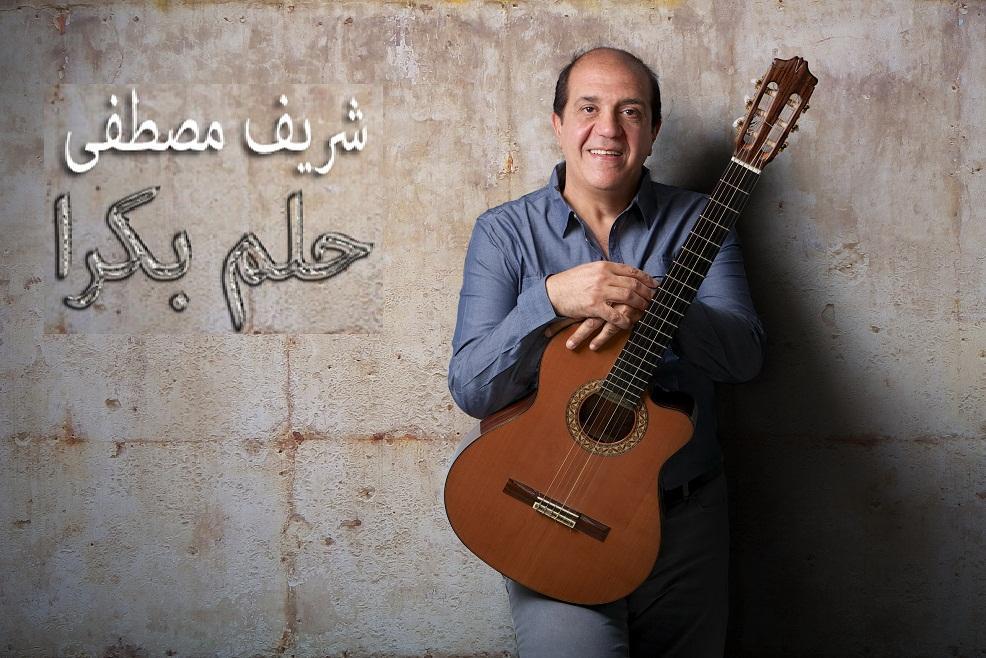 البوم شريف مصطفى - حلم بكرا [2017]