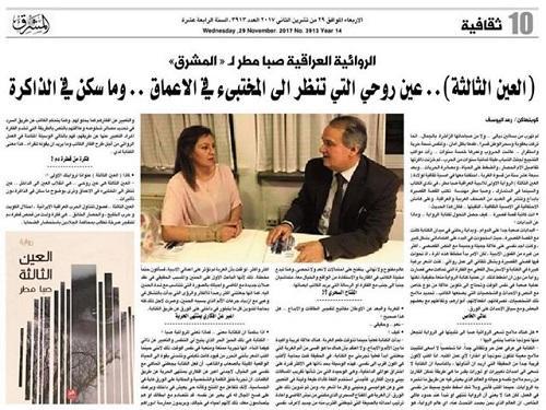 الروائية العراقية صبا مطر : (العين الثالثة) .. عين روحي التي تنظر الى المختبىء في الاعماق