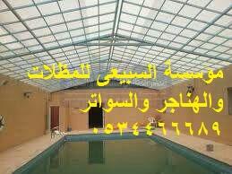 مظلات السبيعي 0534466689 الدمام الخبر