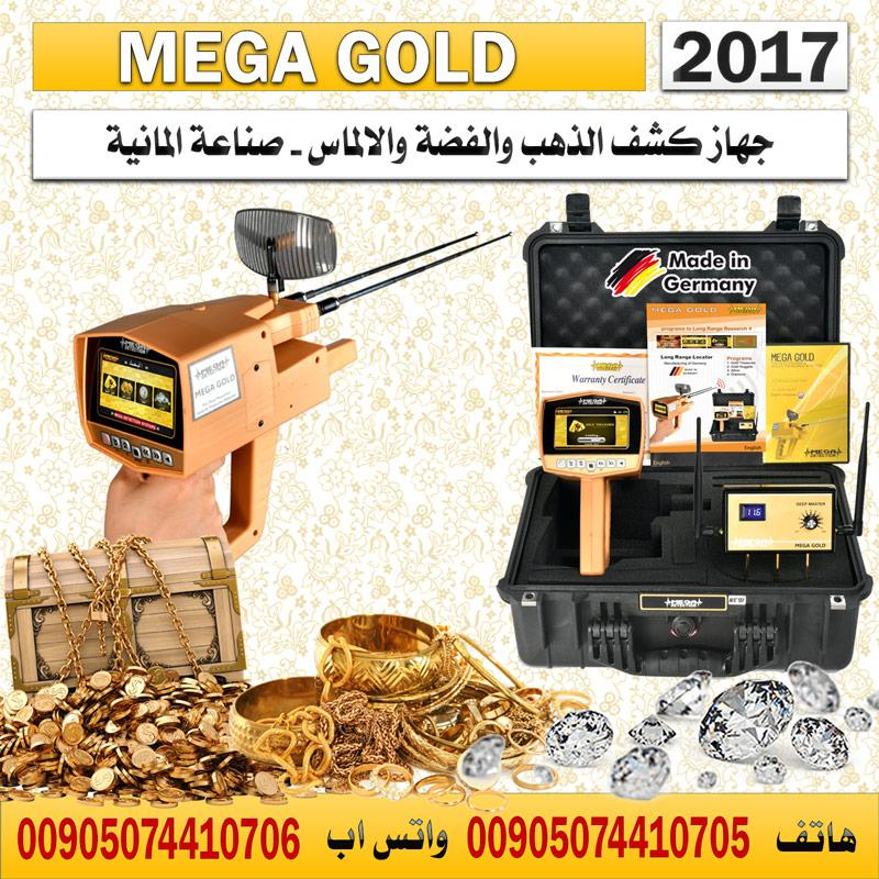 ميغا جولد جهاز كشف الذهب بالنظام الاستشعاري بعيد المدى  811670895