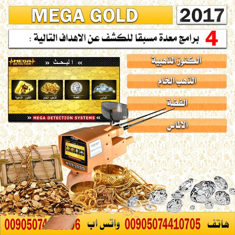 ميغا جولد جهاز كشف الذهب بالنظام الاستشعاري بعيد المدى  916604647