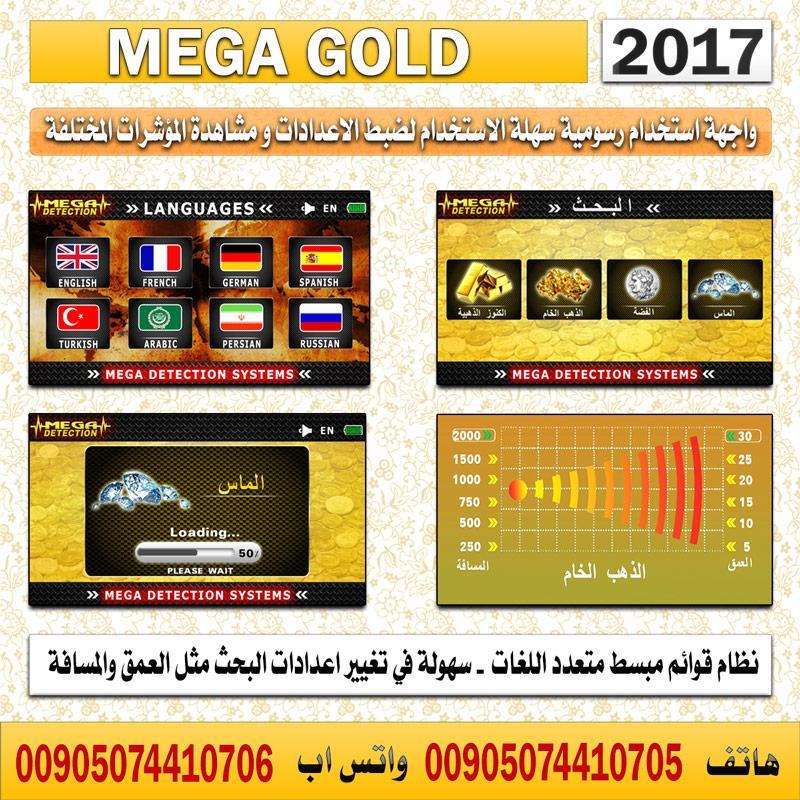 ميغا جولد جهاز كشف الذهب بالنظام الاستشعاري بعيد المدى  941759152