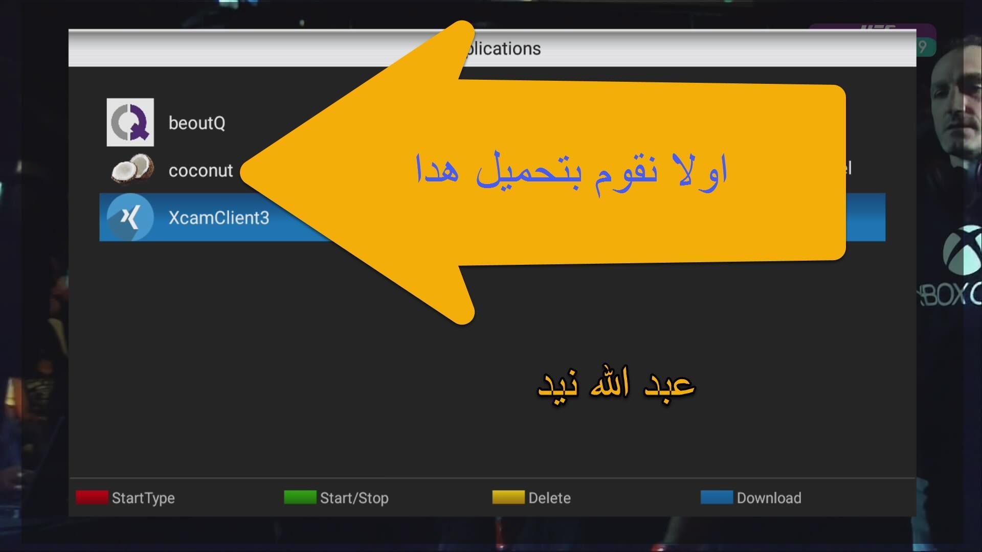 تشغيل قناة الجزائر الارضية في جهاز ICONE IRON