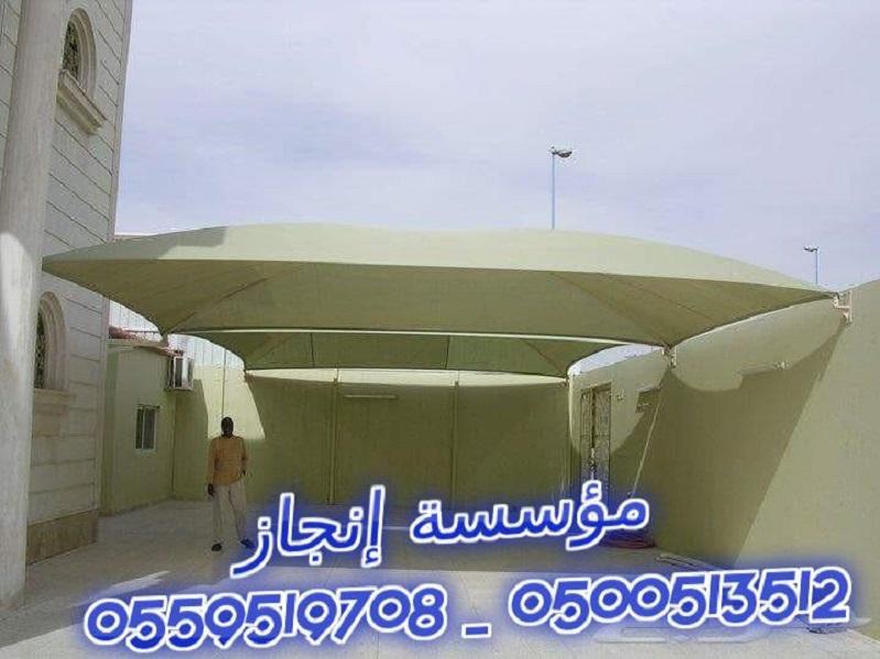 لدينا محدود تصميمات مظلات وسواتر 0500513512 0559519708