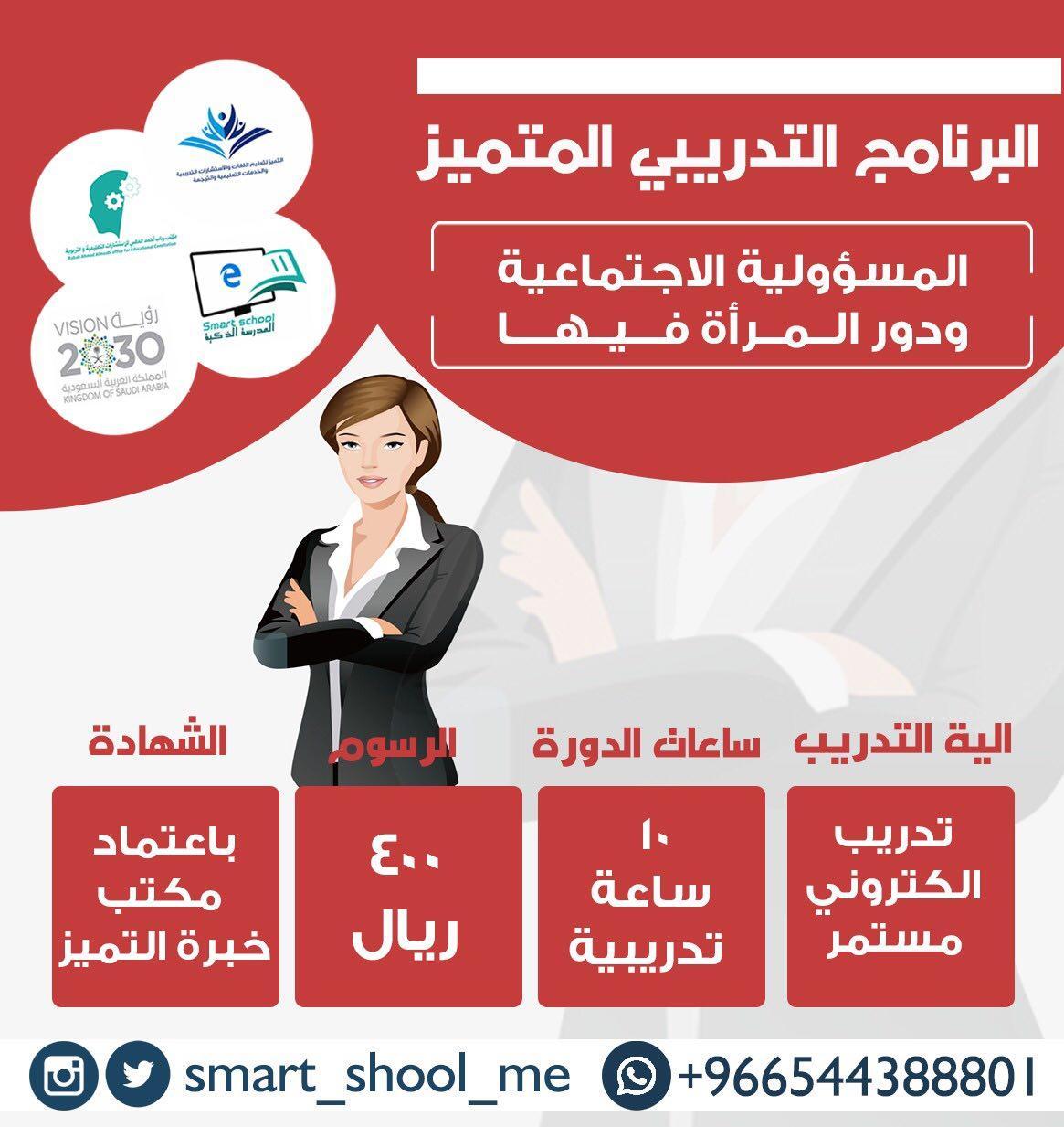 البرنامج التدريبي المتميز (المسؤولية الاجتماعية 149496281.jpg