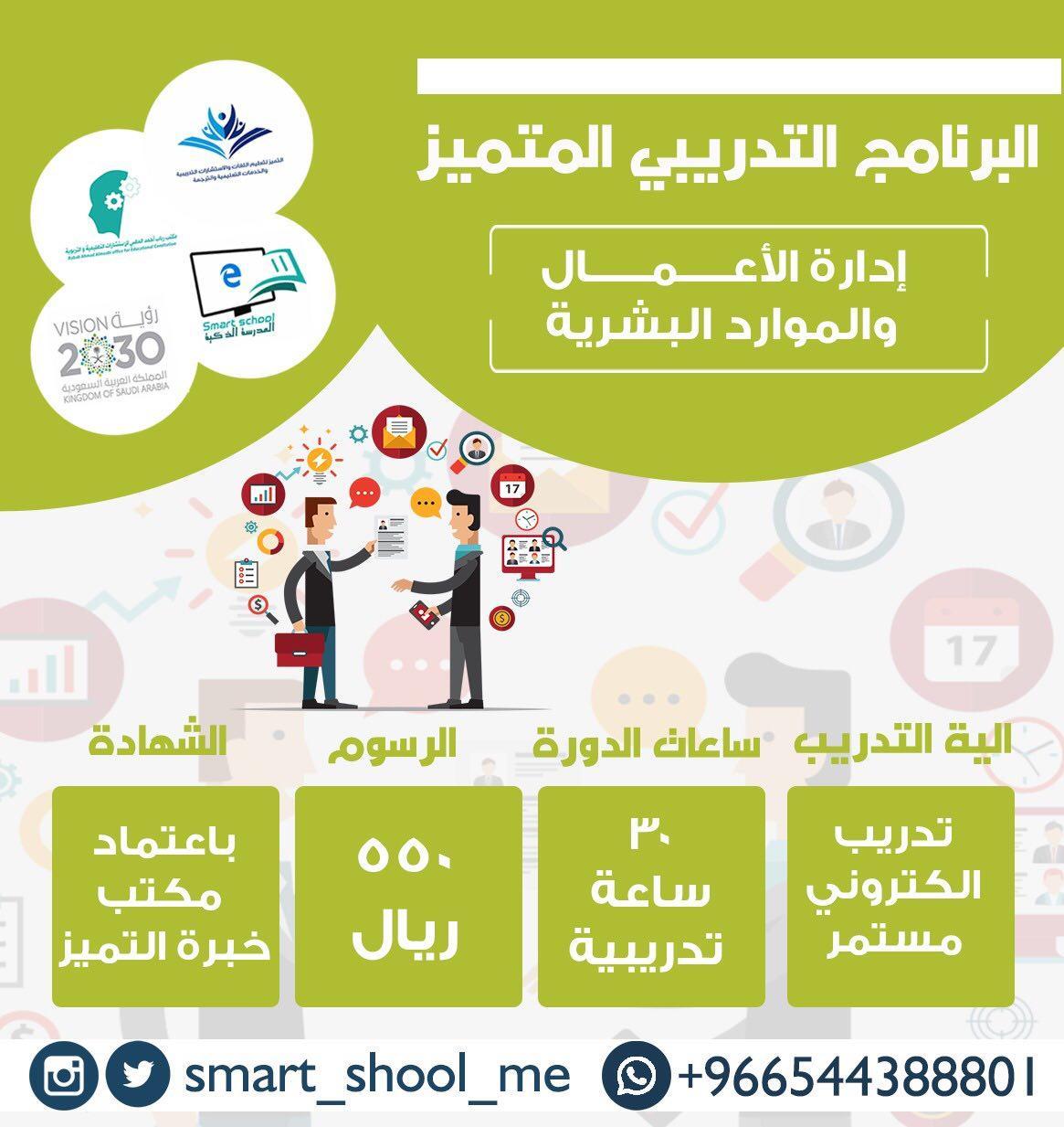 البرنامج التدريبي المتميز (إدارة الأعمال