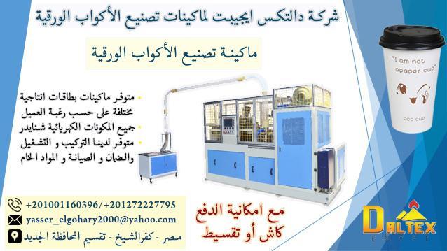ماكينه تصنيع الاكواب الورقية 01001160396 548615758