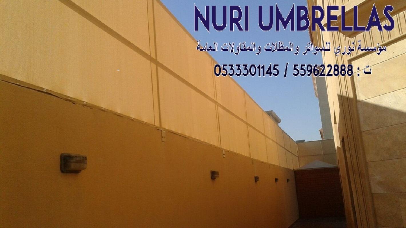 مؤسسة نوري للسواتر و المظلات و المقاولات العامة 0533301145 _ 0559622888 323426730