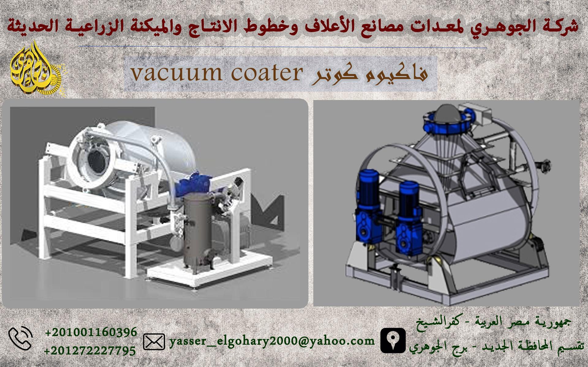 فاكيوم كوتر معدات مصانع الأعلاف 657113560.jpg