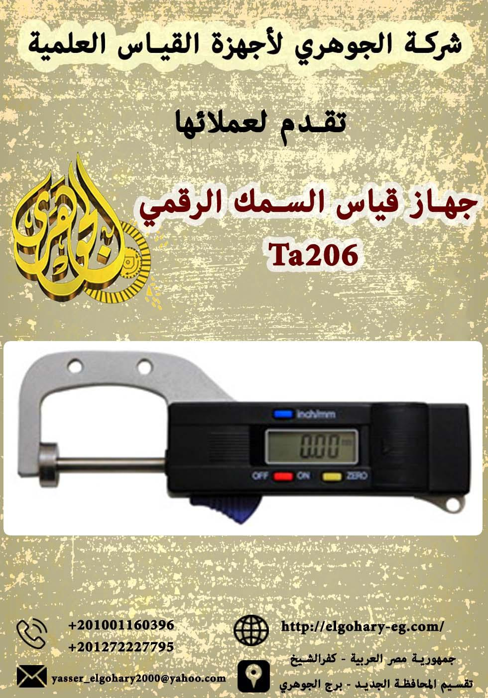 جهاز قياس السمك الرقمي 905825502.jpg