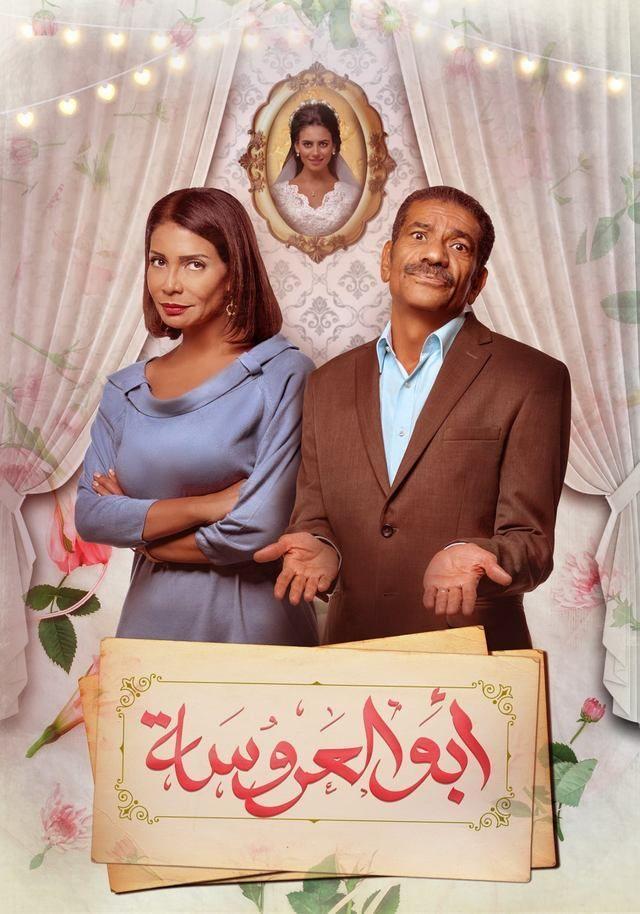 أبو العروسة [كامل] 1080p
