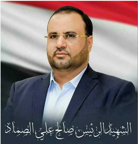 استشهاد رئيس المجلس السياسي اليمني بغارة جويه للعدوان ومجلس الدفاع اليمني يعلن حالة الاستنفار