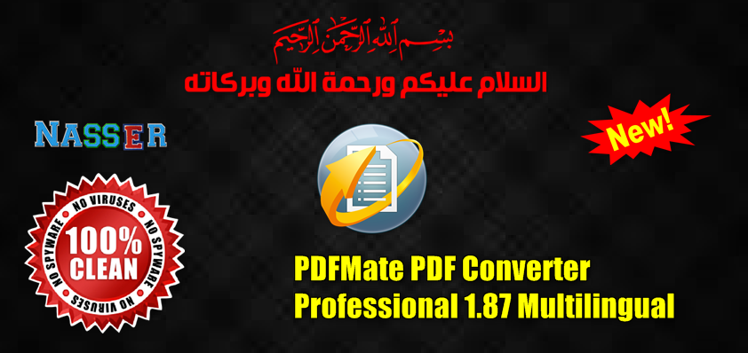 PDFMate Converter Professional 1.87 Multilingual 975146321.png