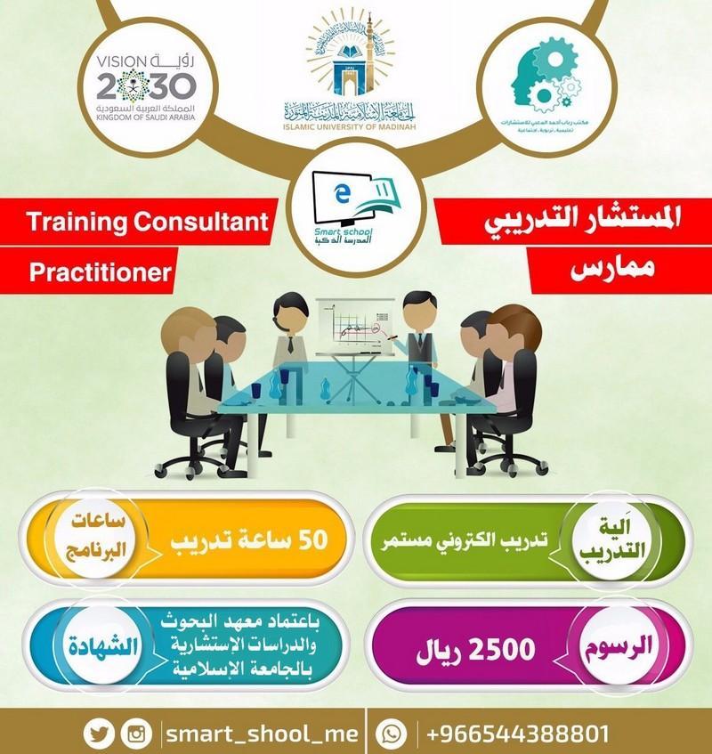 المستشار التدريبي ممارس Training Consultant