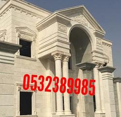 تنفيذ التصميمات بالحجر الطبيعي وتركيب الواجهات للمباني