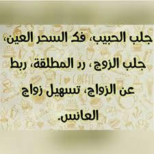 كشف روحانى لوجه الله 00201206743310 197401142.jpg