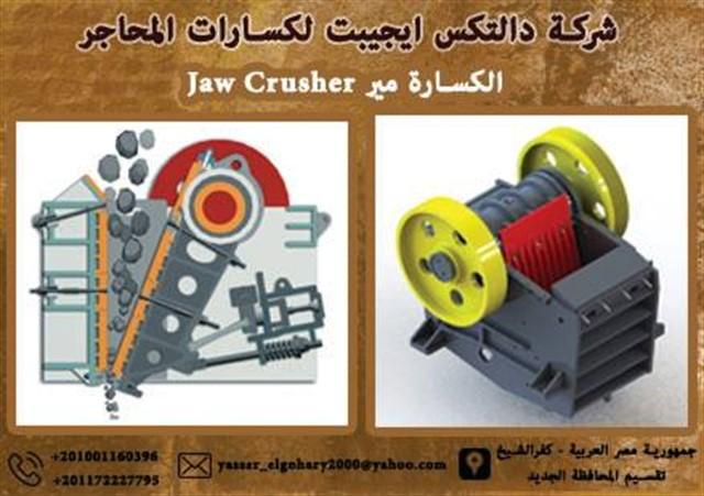 الكسارة الفكية crusher كسارات المحاجر 971728444.jpg