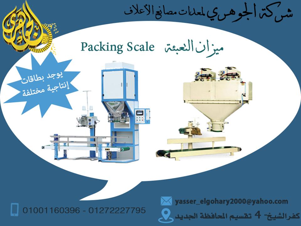 ماكينة التعبئة والتغليف معدات مصانع 311010746.png