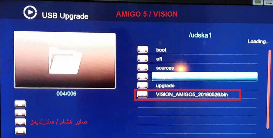 شرح طريقة تحديت الوافد الجديد من شركة Vision نوع Amigo 5