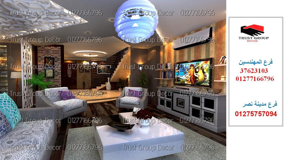 مكاتب ديكور – افضل سعر تشطيبات  01275757094 626824745