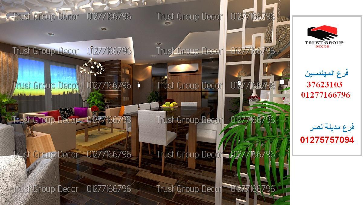 مكاتب ديكور – افضل سعر تشطيبات  01275757094 644279806