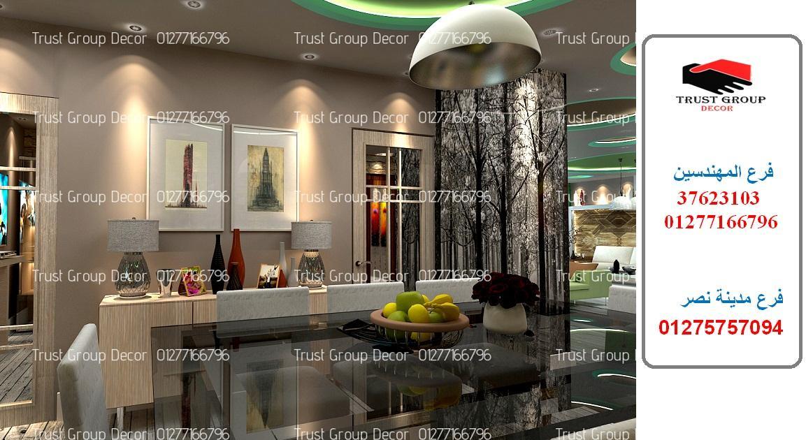 مكاتب ديكور – افضل سعر تشطيبات  01275757094 711972191