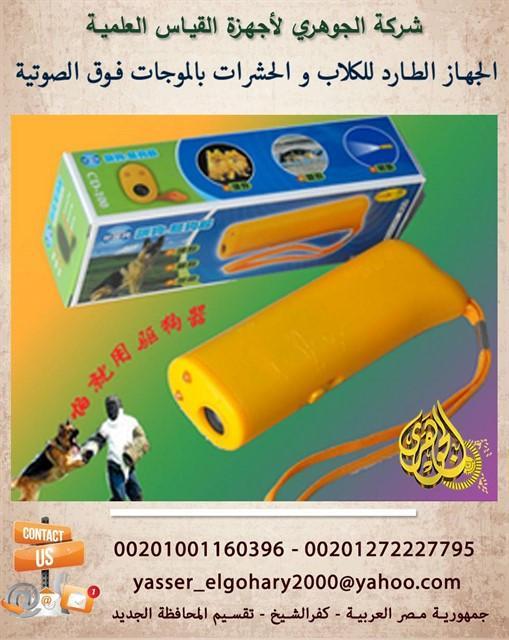 جهاز تدريب الكلاب الاليفه وطرد 389869336.jpg