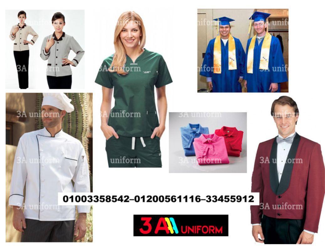 توريد زى موحد (01200561116 ) شركة 3A لليونيفورم     488694419