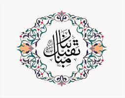 رد: ان لله وانا اليه راجعون - توفي اخ وشقيق المشرف ابو عبدالعزيز ( خالد )