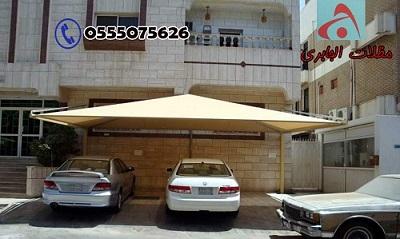 أنواع كتيرة ومتعددة تصميمات المظلات والسواتر الحديثة