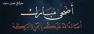 فريق موقع صن سيت يهنئ الأمة الإسلامية بحلول عيد الأضحى المبارك  155955719